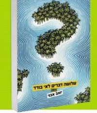 Three things for a desert island - Hebrew cover