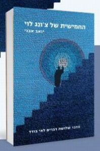 To be - Hebrew cover