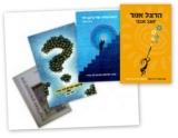 הספרים שכתבתי